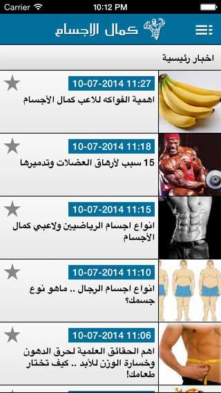 تطبيق كمال الاجسام لمتابعة صحة جسدك
