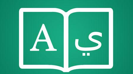صورة تطبيق القاموس العربي – ترجمة من الإنجليزية إلى العربية وبالعكس بدون انترنت، رائع ومجاني