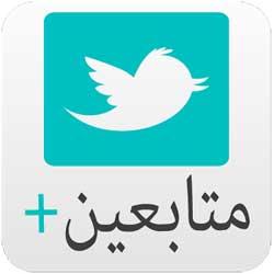 مجموعة تطبيقات لترويج حسابك في تويتر و انستغرام