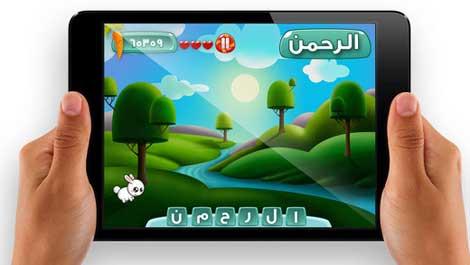 تطبيق أحب ربي لتعليم الأطفال الأسماء الحسنى - مجانا للأيفون والآيباد