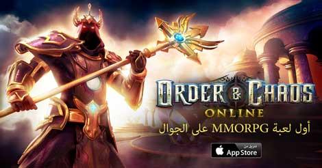 لعبة Order & Chaos