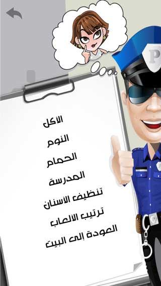 تطبيق شرطة الاطفال المطور