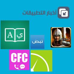 صورة تطبيقات عيد الاضحى الاولى – مجموعة مختارة وخاصة من فريق اخبار التطبيقات – لا تفوتوها