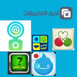 تطبيقات عيد الاضحى الثانية - مجموعة مختارة وخاصة من فريق اخبار التطبيقات - لا تفوتوها