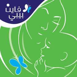 صورة تطبيق انت وطفلك الخاص بالزوجة الحامل والصحة للعائلة، رائع لاجهزة ابل والاندرويد مجانا