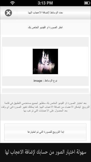 تطبيق لزيادة اعجاب صور انستغرام !