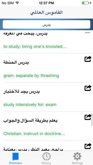 تطبيق المترجم الشامل