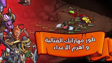 محارب الظلام لعبة استراتيجية عربية