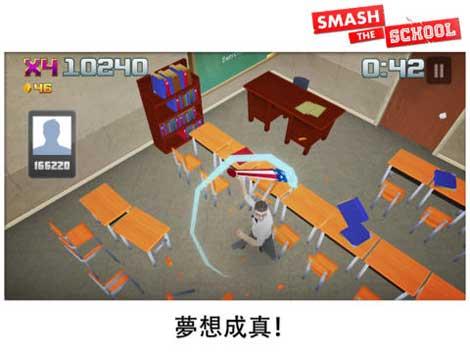 لعبة Smash the School لإفراغ الضغط المدرسي