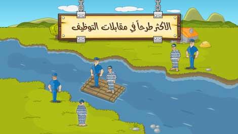 لعبة ألغاز عبور النهر