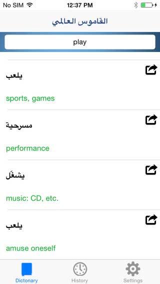 تطبيق القاموس العالمي قاموس عربي انكليزي