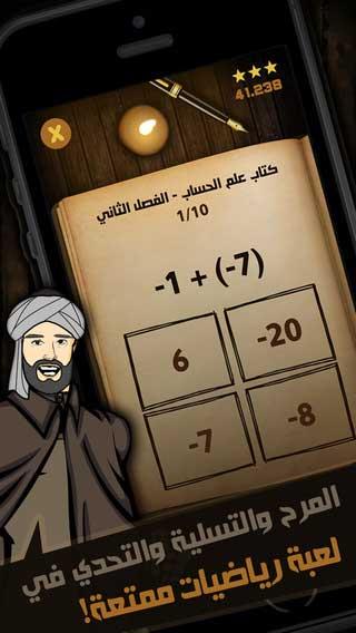 لعبة ملك الرياضيات لمحبي الرياضيات