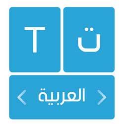 صورة تطبيق الكيبورد العربي المطور – مبدع يمنحك تصميم لوحة المفاتيح الخاصة بك على ذوقك