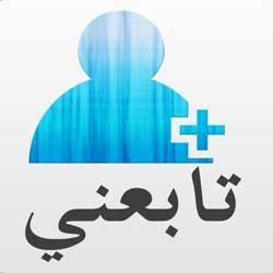 اكثر من 100 الف فلو Follow يومياً على تطبيق تابعني انستغرام!
