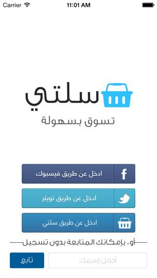 تطبيق سلتي - قوائم التسوق و المشتريات