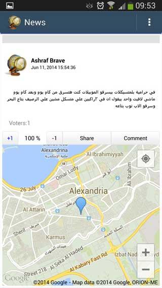 تطبيق Zagelnews للأخبار التفاعلية - عربي مميز ومفيد للأندرويد