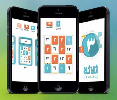 """تطبيق """"ثلاثة"""" لعبة ألغاز رقمية"""