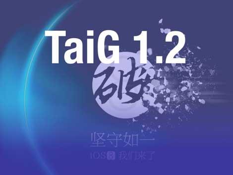شرح تثبيت جيلبريك TaiG للإصدار الأخير 8.1.2