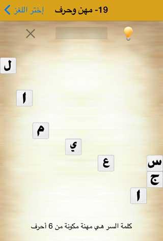 كلمة السر - لعبة تسلية و تفكير