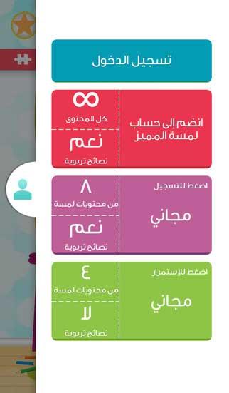 لمسة : قصص أطفال عربية