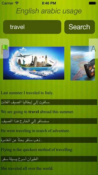 تطبيق English Arabic لتعليم اللغة الانجليزية