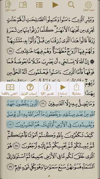 تطبيق المصحف الذهبي - مميز لكل جهاز مسلم