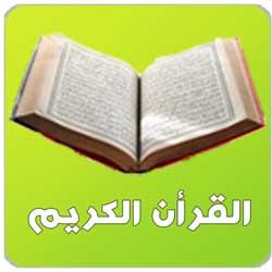 تلاوات للشيخ عبد الرحمن جبر