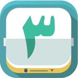 """تطبيق """"ثلاثة"""" لعبة ألغاز رقمية لتحريك التفكير وتنشيطه - مجاني"""