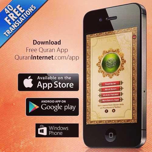 Al Quran : تطبيق يعرض لك القرآن الكريم بلغات عديدة