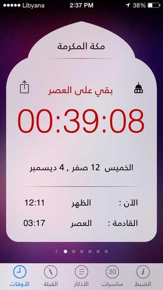 تطبيق مؤذن السعودية: رفيقك ومؤذنك على جهازك الأيفون