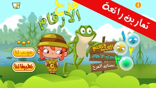تطبيق Arabic Numbers لتعليم الأطفال الصغار الأرقام