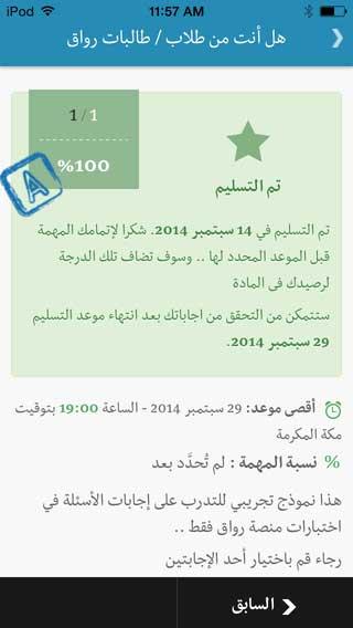 تطبيق Rwaq رواق لعرض دورات أكاديمية وتعليمية - مجانا