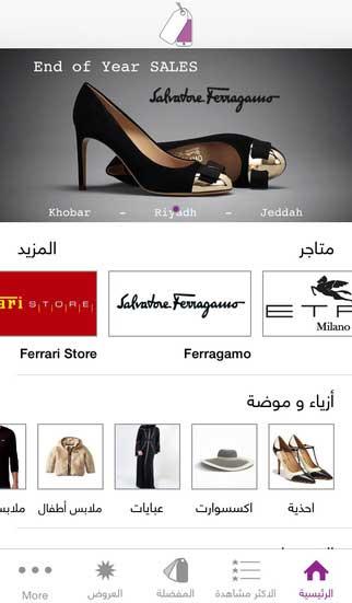 تطبيق إيزي لايف لمتابعة أشهر المنتجات والحصول على الخصومات