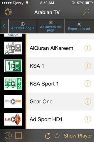 تطبيق TV السيديا العربية