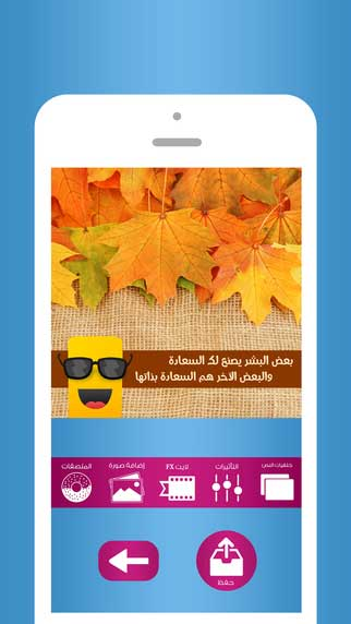 تطبيق TextArabic للتصميم والكتابة بالعربية