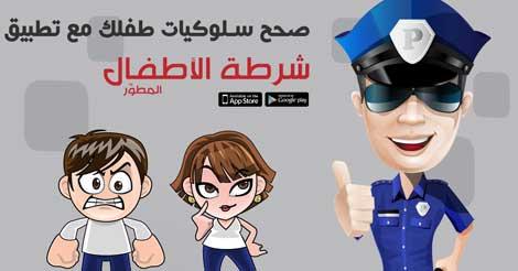 تطبيق شرطة الأطفال المطور