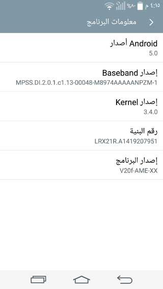 تحديث جهاز LG g3 المصاصة يصل للسعودية