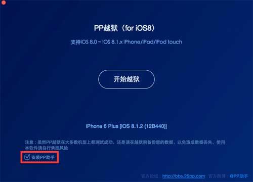 شرح: كيفية جيلبريك iOS 8.1.2 للأيفون والأيباد على الماك