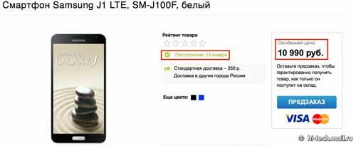 جهاز Galaxy J1 يظهر بشكل علني على موقع روسي