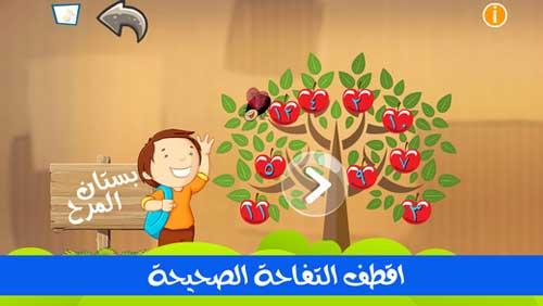 تطبيق الأرقام العربية