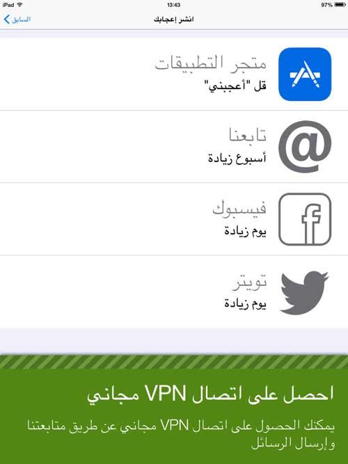 تحديث مميز لتطبيق VPN Seed4.Me