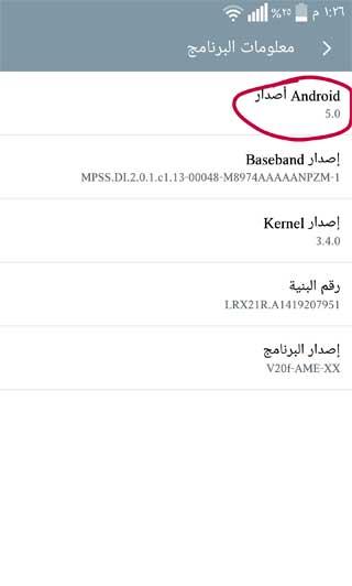 تحديث المصاصة يصل لجهاز LG G3 في السعودية