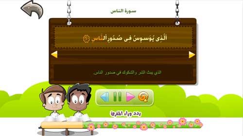 جزء عم للأطفال - تحفيظ القران الكريم و تعليم اطفال الاسلام