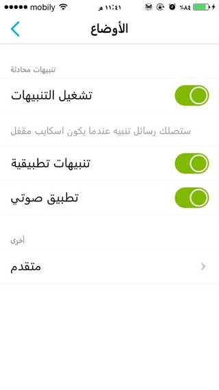 سلسلة التعريب: تطبيق سكايب بين يديك بالعربية