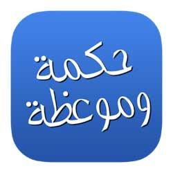 Photo of تطبيق حكمة وموعظة – قصص بها الحكمة والمواعظ لكل مسلم يوميا، مدهش ومجاني