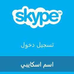 Photo of سلسلة التعريب: تطبيق سكايب بين يديك بالعربية