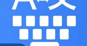 تطبيق Translate Keyboard pro