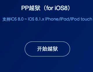 شرح: كيفية عمل جيلبريك iOS 8.1.2 للأيفون والأيباد على الماك