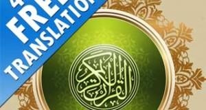 تطبيق Al Quran : يعرض لك القرآن الكريم بلغات عديدة