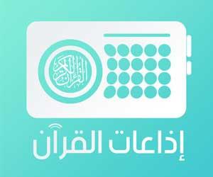 اذاعات القران الكريم: استمع لإذاعات القرآن الكريم مجانا